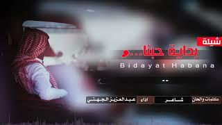 تحميل اغاني بداية حبنا | كلمات والحان شاعر | اداء عبدالعزيز الجهني MP3