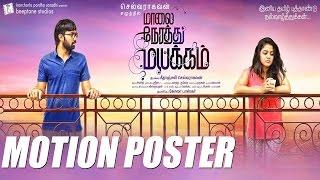 Maalai Nerathu Mayakkam - Official Motion Poster