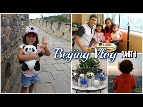 Beijing Vlog | Part 1 | Anusha Turns 5 | Birthday Vlog |  Indian Family Travel Vlog