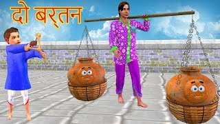Two Pots and Little Boy Hindi Kahaniya| Bedtime Moral Stories | 3D Animated Fairy Tales