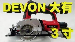 大有DEVON12v風車鋸實用+木盒制作+泥水應用基本