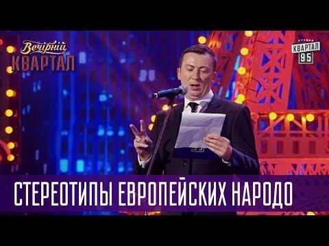 , title : 'Стереотипы европейских народов - Валерий Жидков (Тамбовский Волк) | Квартал 95'