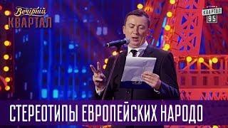 Стереотипы европейских народов - Валерий Жидков (Тамбовский Волк) | Квартал 95