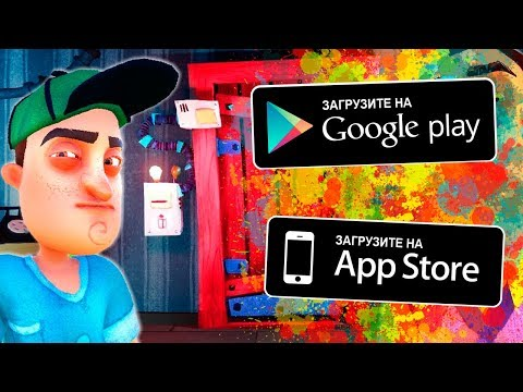 Hello Neighbor: Hide And Seek СКАЧАТЬ НА iOS и АНДРОИД!  игро день