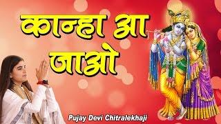 Kanha Aa Jao  कान्हा आ जाओ By Devi Chitralekhaji