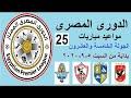 مواعيد مباريات الدوري المصري الجولة 25 بتوقيت مصر والقناة الناقلة - جدول الدوري المصري
