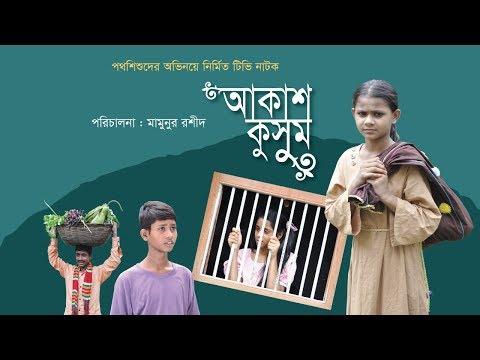 আকাশ কুসুম | Akash kusum | Bangla Drama by Street Children |
