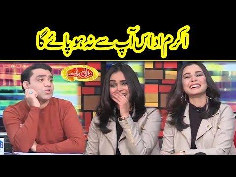 Akram Udas App Say Na Ho Paye Ga | Mazaaq Raat | Duny News