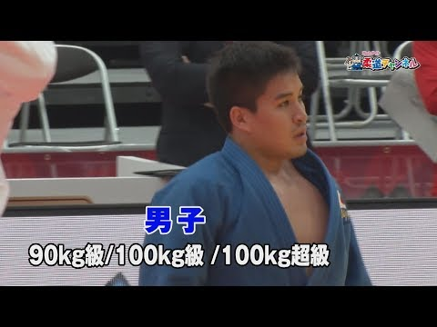 柔道グランドスラム大阪2018 大会最終日