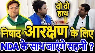 Nishad Reservation के लिए NDA के साथ जाएंगे Mukesh Sahani ? Full Interview