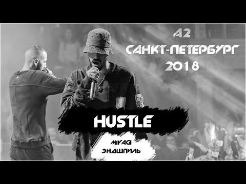 MiyaGi & Эндшпиль - HUSTLE | LIVE | A2 2018
