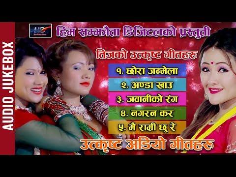 Superhit Nepali Lok Dohori Song Collection 2076 | Chhora Janmela | Anda Khau | Audio Jukebox