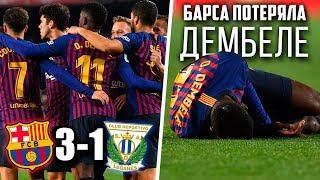 Барселона - Леганес 3:1 | Травма Дембеле и Спорный Гол Суареса