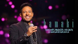 اغاني حصرية كوبليهات واعمل ايه الجديده محمد حماقي'Mohamed Hamaki تحميل MP3