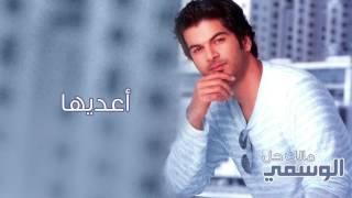 الوسمي - أعديها (ألبوم مالك حل) | 2011 تحميل MP3