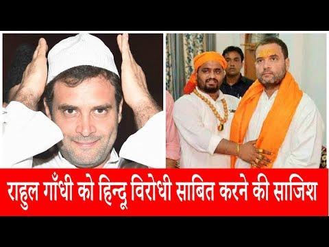 राहुल गाँधी को हिन्दू विरोधी साबित करने की साजिश   Is Rahul Gandhi anti-Hindu ?