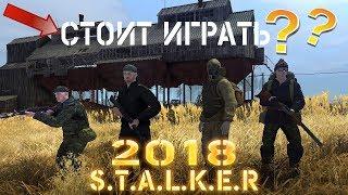 """Stalker online Стоит играть в игру 2018? (с) НЕТ Часть №5 """"Память"""""""
