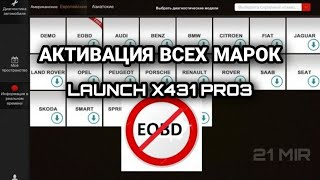 #21mir Активация без EOBD всех марок Launch EasyDiag 2.0, Golo EasyDiag. Описание под видео!ℹ️