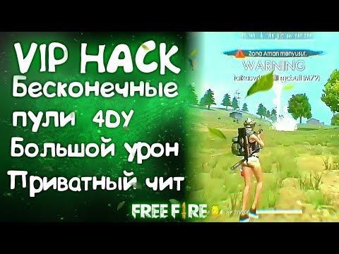 🎄VIP чит на Free fire 🎄Читы на фри фаер🎄Приватный чит на free fire🎄Free fire hack 2019🎄