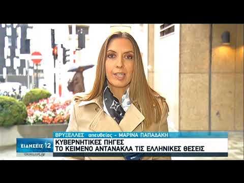 Σύνοδος κορυφής | Κυβερνητικές πηγές: Το κείμενο αντανακλά τις Ελληνικές θέσεις | 02/10/20 | ΕΡΤ