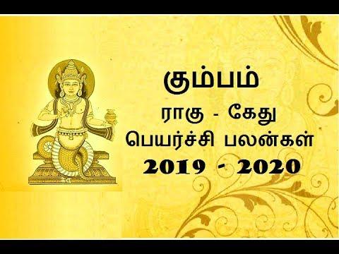 Raghu Ketu Peyarchi 2019 - 2020 Kumba Rasi | ராகு கேது பெயர்ச்சி 2019 - 2020 கும்பம் ராசி