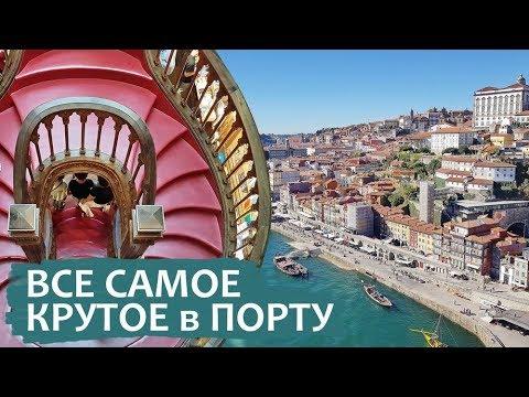 Все самое крутое в Порту. Как быстро посмотреть город.