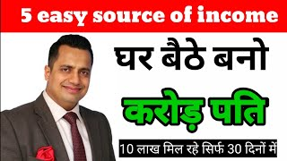 30 days me 8 - 10 lakh earning | how to earn money online | how to make money online | money making