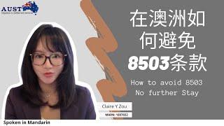 在澳洲如何避免8503条款 - How to avoid 8503 No further Stay #COVID19 #Chinese #Visa