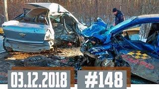 Подборка ДТП снятых на автомобильный видеорегистратор #148 Декабрь 03.12.2018