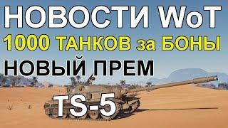 НОВОСТИ WoT: Новый ПРЕМ TS-5. 1000 Танков за БОНЫ! Очередные ФЭЙЛЫ от WG.