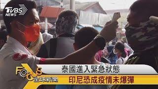 FOCUS/泰國進入緊急狀態 印尼恐成疫情未爆彈