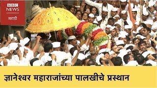 Pandharpur Wari - Sant Dnyaneshwar Palkhi departs । आळंदीहून पालखीचं प्रस्थान (BBC News Marathi)