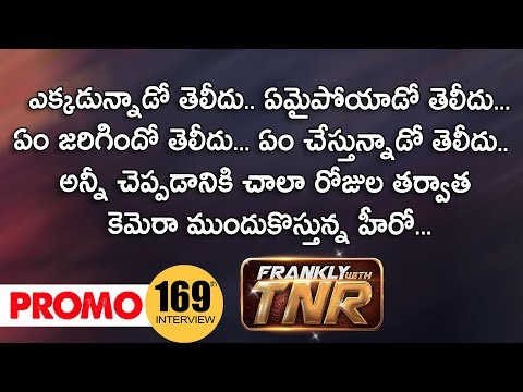 Next In Frankly With TNR #169 - Exclusive Interview - Promo    Talking Movies With iDream