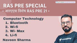 Computer Technology, Bluetooth, Wi-fi, Wi-Max,  Li-fi   आरएएस विशेष RAS PRE 2021   Naveen Sharma