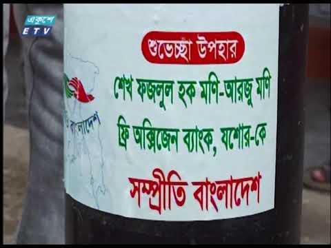 যশোরে দুইটি সংগঠনকে অক্সিজেন সিলিন্ডার দিয়েছে সম্প্রীতি বাংলাদেশ | ETV News