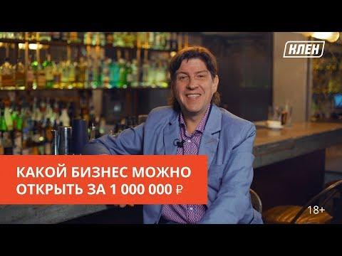 КАКОЙ БИЗНЕС МОЖНО ОТКРЫТЬ ЗА 1 000 000 рублей? | 18+