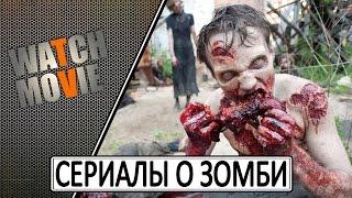 ТОП 10  - Лучшие сериалы про зомби