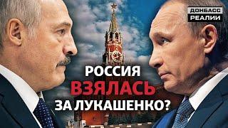 Лукашенко боится «Майдана» на деньги России | Донбасc Реалии