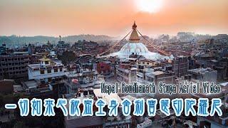 滿願大佛塔 L 一切如來心秘密全身舍利寶篋印陀羅尼 Nepal Boudhanath Stupa_Aerial Video