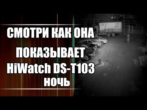 Смотрите как показывает камера HiWatch DS-T103 с объективом 2.8mm ночью