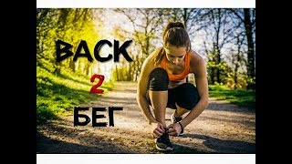 Как правильно вернуться в бег после перерыва