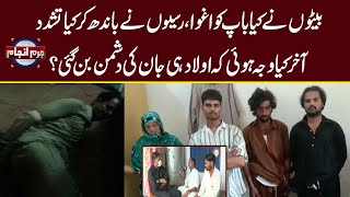 Greedy sons kidnap their father over property | Juram Anjam - Episode 544