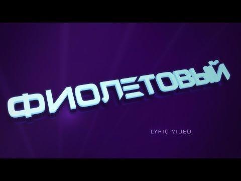 Елена Темникова - Фиолетовый (Lihtorovich Lyric Video)