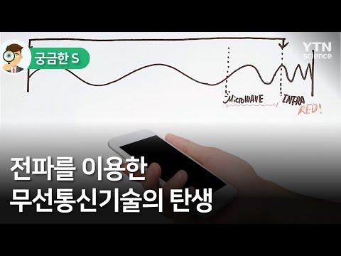 [궁금한S] 전파를 이용한 무선통신기술의 탄생 / YTN 사이언스