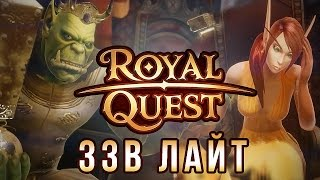 Royal Quest – видео обзор