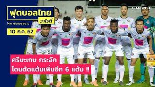 ศรีษะเกษ กระอัก โดนตัดแต้มเพิ่ม!!! l ฟุตบอลไทยวาไรตี้ 10-7-62