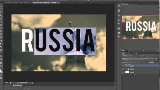 Adobe Photoshop / Обтравочная маска