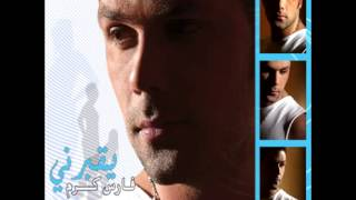 مازيكا Fares Karam ... Aine Bi Aina | فارس كرم ... عيني بعينا تحميل MP3