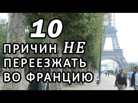 10 ПРИЧИН НЕ ПЕРЕЕЗЖАТЬ ВО ФРАНЦИЮ. Минусы Жизни во Франции  / Oxana MS