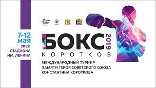 Международные соревнования по боксу